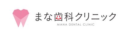 まな歯科クリニック