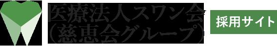 医療法人社団慈恵会 採用サイト